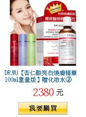 DR.WU【杏仁酸亮白煥膚精華100ml重量版】贈化妝水㊣