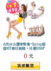 ☆Wink☆獨家販售~Spring超值HOT春日美鞋。任選699UP