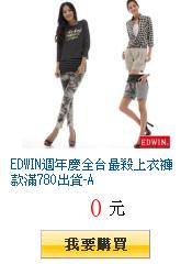 EDWIN週年慶全台最殺上衣褲款滿780出貨-A