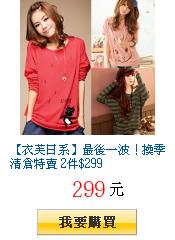 【衣芙日系】最後一波!換季清倉特賣 2件$299
