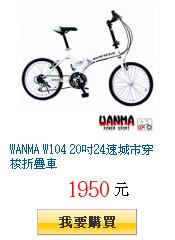 WANMA W104 20吋24速城市穿梭折疊車