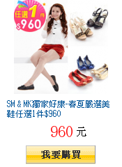 SM & MK獨家好康-春夏嚴選美鞋任選1件$960