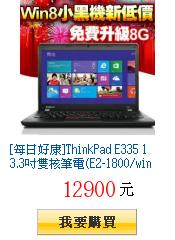 [每日好康]ThinkPad E335         13.3吋雙核筆電(E2-1800/win8)