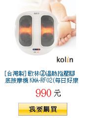 [台灣製] 歌林㊣溫熱指壓腳底按摩機 KMA-RF02(每日好康)