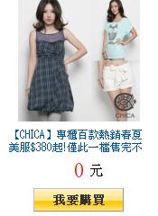 【CHICA】專櫃百款熱銷春夏美服$380起!僅此一檔售完不補!!
