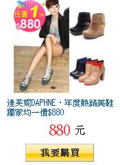 達芙妮DAPHNE‧年度熱銷美鞋獨家均一價$880