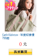 Cath Kidston - 年度好康價799起