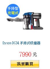 Dyson DC34 手持式吸塵器