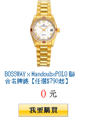 BOSSWAY x MandoubxPOLO 聯合名牌錶【任選$790起】