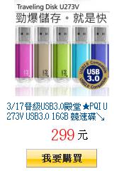 3/17晉級USB3.0殿堂★PQI U273V USB3.0 16GB         競速碟↘$299