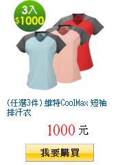 (任選3件) 維特CoolMax 短袖排汗衣