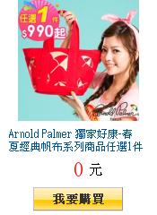 Arnold Palmer 獨家好康-春夏經典帆布系列商品任選1件$990元起