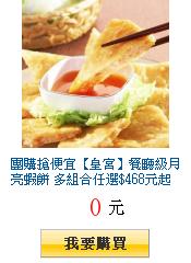 團購搶便宜【皇宮】餐廳級月亮蝦餅 多組合任選$468元起 (1片         240g,贈泰式酸甜醬)