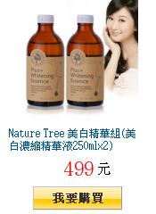 Nature Tree 美白精華組(美白濃縮精華液250mlx2)