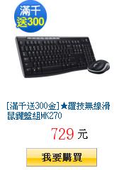 [滿千送300金]★羅技無線滑鼠鍵盤組MK270