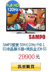 SAMPO聲寶 55吋120Hz FHD         LED液晶顯示器+視訊盒(EM-55VA15D)