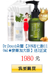 Dr.Douxi朵璽【30%杏仁酸110ml★豪華加大版】送3正貨