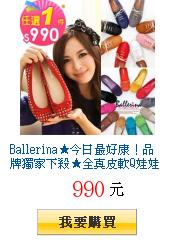 Ballerina★今日最好康!品牌獨家下殺★全真皮軟Q娃娃鞋$990