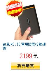 創見 M2 1TB 軍規防震行動硬碟