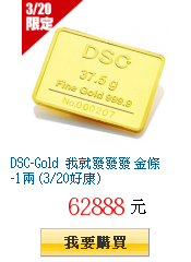 DSC-Gold 我就發發發 金條-1兩 (3/20好康)