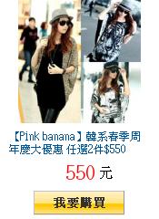 【Pink banana】韓系春季周年慶大優惠 任選2件$550