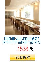 【咖啡廳-台北老爺大酒店】享平日下午茶四客一組(可分開使用)