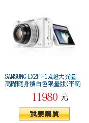 SAMSUNG EX2F F1.4超大光圈高階隨身機白色限量版(平輸中文)