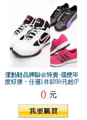 運動鞋品牌聯合特賣-週慶年度好康‧任選1件$890元起(PART-1)