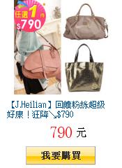 【J.Heilian】回饋粉絲超級好康!狂降↘$790