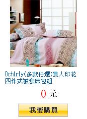 Ochirly(多款任選)雙人印花四件式被套床包組