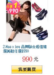 2.Maa x ieq 品牌聯合超值精選美鞋任選$990