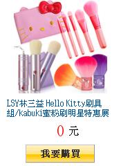 LSY林三益 Hello         Kitty刷具組/kabuki蜜粉刷明星特惠展399起