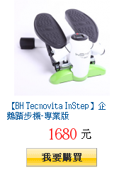 【BH Tecnovita InStep】企鵝踏步機-專業版