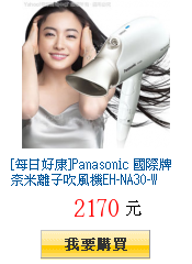 [每日好康]Panasonic 國際牌奈米離子吹風機EH-NA30-W