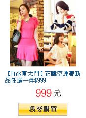 【Pink東大門】正韓空運春新品任選一件$999