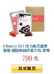 A Beauty         Girl-活力飽足健康營養-網路熱銷奶昔20包-草莓/巧克力任選