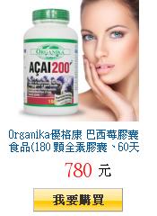 Organika優格康 巴西莓膠囊食品(180 顆全素膠囊、60天份)