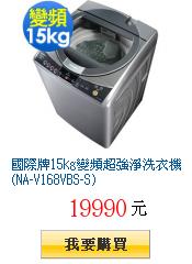 國際牌15kg變頻超強淨洗衣機(NA-V168VBS-S)