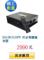 OGA DM-5100PR HD多媒體播放器