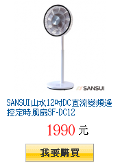 SANSUI山水12吋DC直流變頻遙控定時風扇SF-DC12