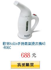 歌林kolin手持蒸氣燙衣機AS-R06C