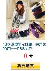 KEDS-週慶限定好康‧美式休閒鞋任一件880元起