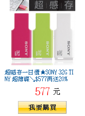 超感存一日價★SONY 32G TINY 超薄碟↘$577再送20%