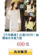 【天母嚴選】任選2件699!首爾春作洋裝大賞