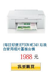 (每日好康)EPSON ME340 珍珠白家用相片墨複合機
