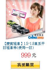 【慶賓租車】1.5~1.8車系平日租車券(使用一日)