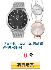 cK x MBMJ x agnesb. 精品錶任選$5099起