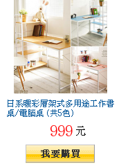 日系暖彩層架式多用途工作書桌/電腦桌 (共5色)