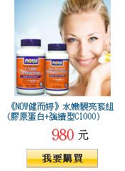 《NOW健而婷》水嫩靚亮套組(膠原蛋白+強續型C1000)