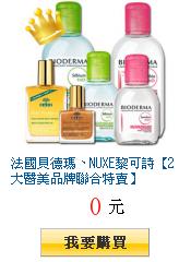 法國貝德瑪、NUXE黎可詩【2大醫美品牌聯合特賣】
